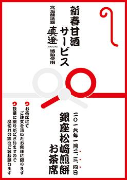 matsuzaki_amazake_s.jpg