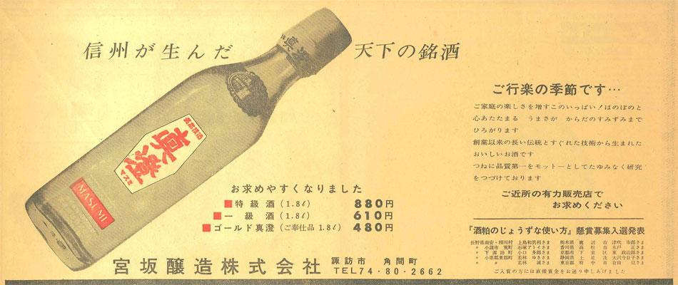 過去の広告3