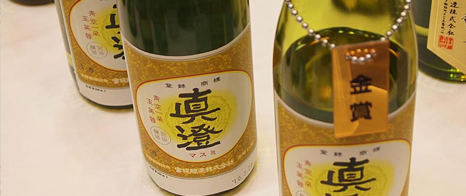 清酒鑑評会受賞(瓶写真)
