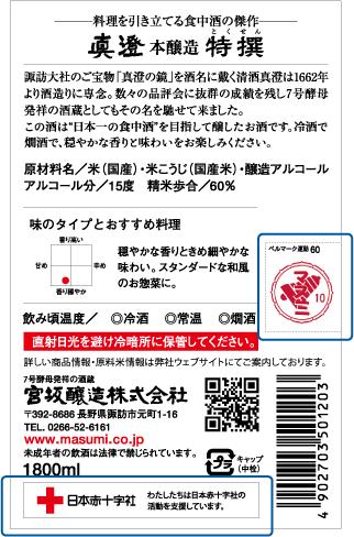 商品裏ラベル、ベルマークと赤十字