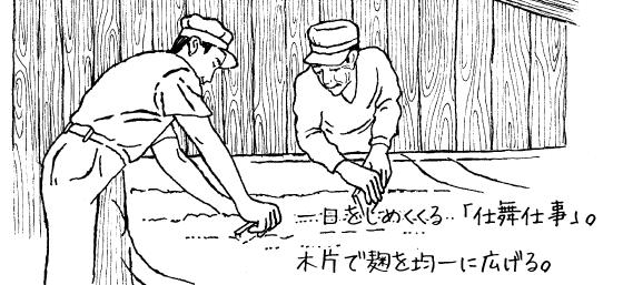 一日をしめくくる「仕舞仕事」。木片で麹を均一に広げる