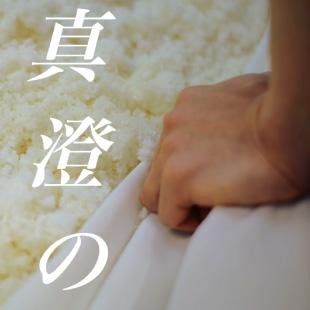 真澄CM「米踊る手仕事」篇