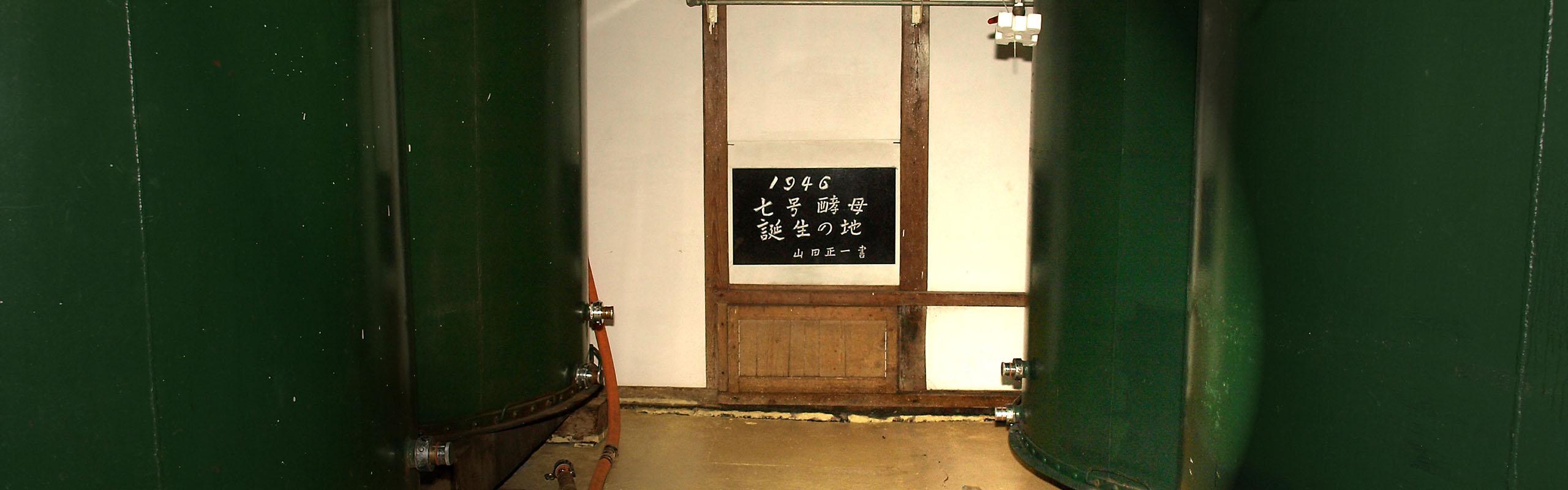 七號酵母誕生の地 記念プレート