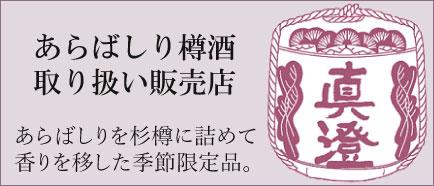 真澄あらばしり樽酒が買えるお店)