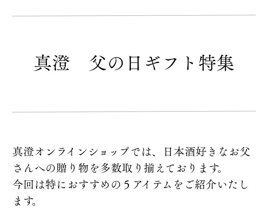 真澄の父の日ギフト特集 真澄オンラインショップでは、日本酒好きなお父さんへの贈り物を多数取り揃えております。 今回は特におすすめの5アイテムをご紹介いたします。